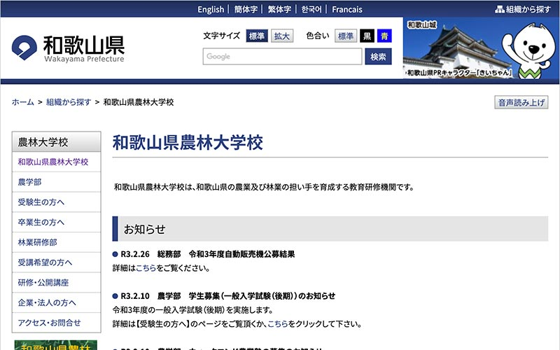 農林大学校ホームページ