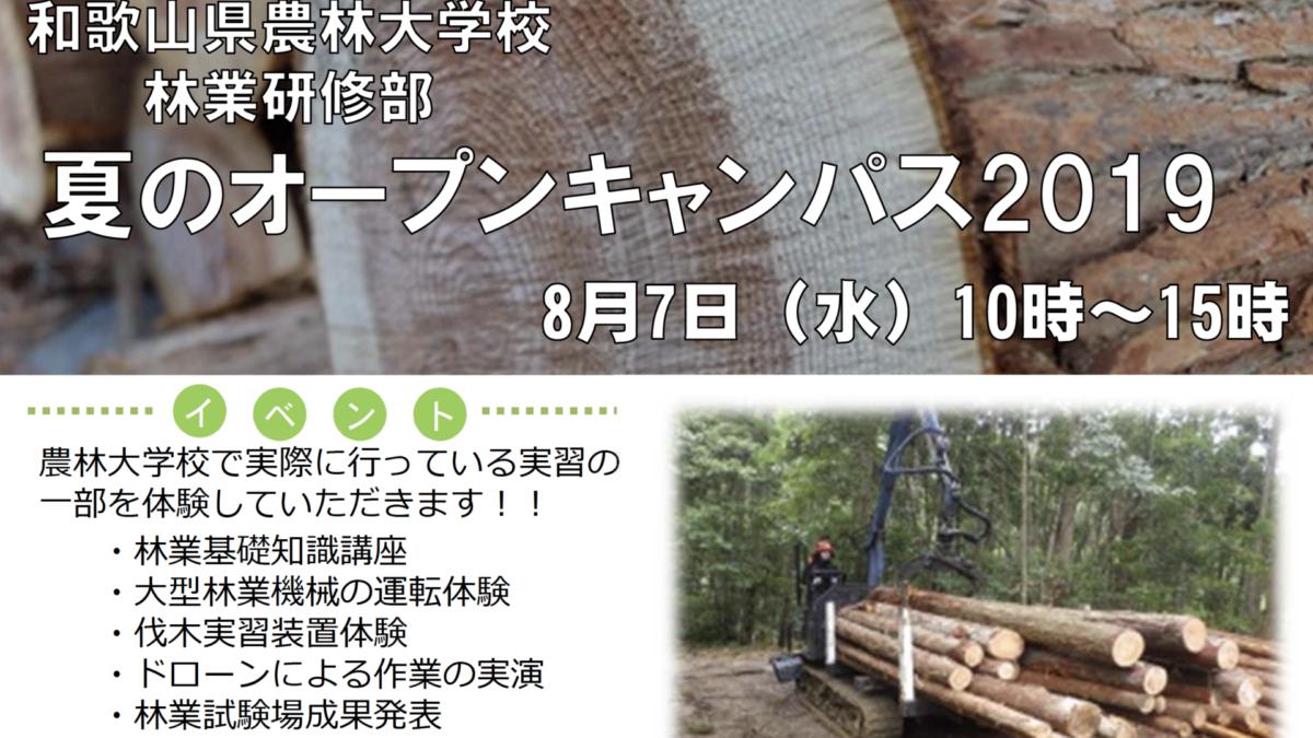 和歌山県農林大学校林業研修部 夏のオープンキャンパス2019
