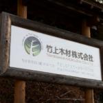 竹上木材 株式会社