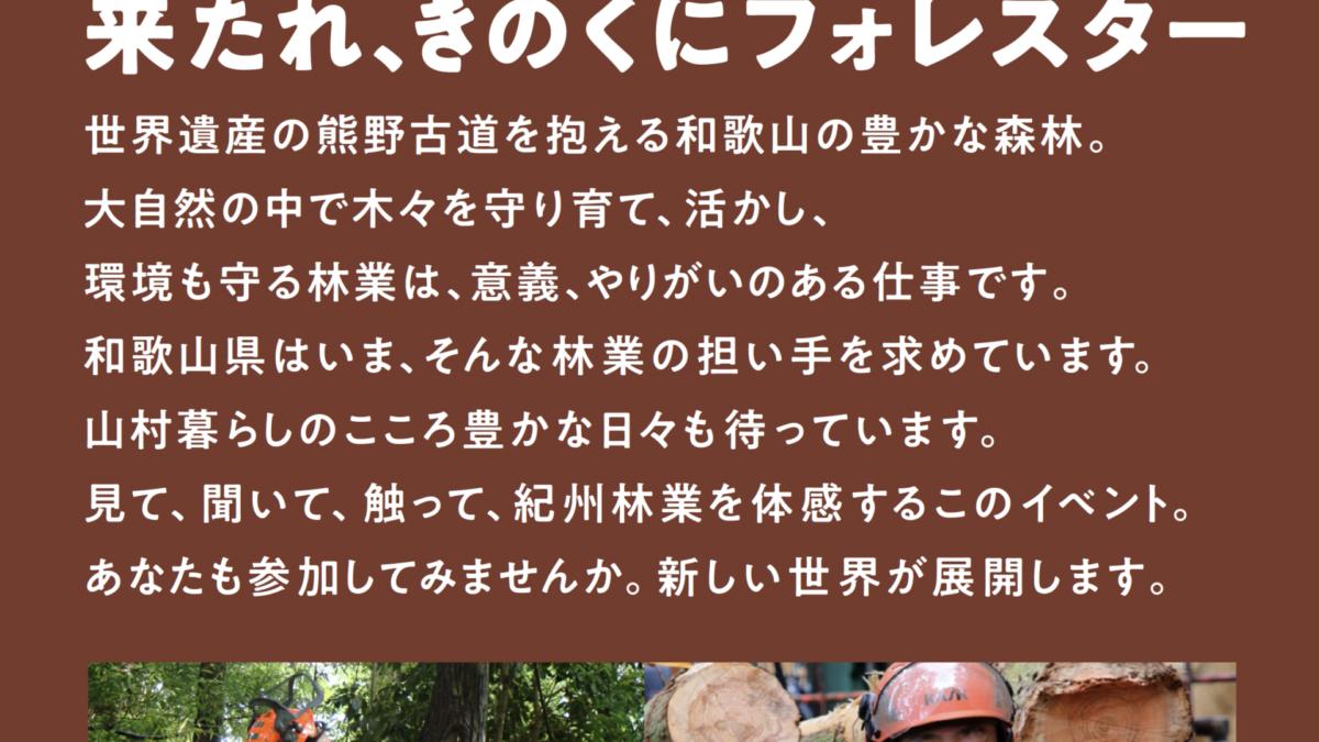 来て、見て、触って!紀州林業体感セミナー開催 in 梅田