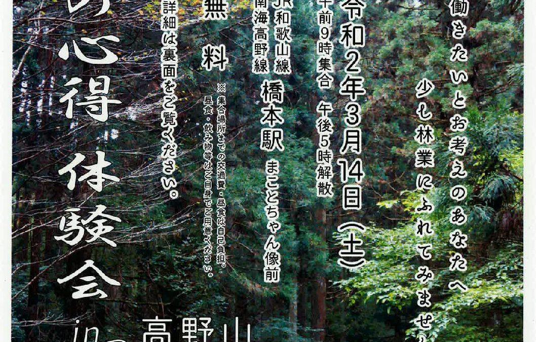 『林業の心得』体験会 in 高野山 2020 自然の中で働きたいとお考えのあなたへ!  少し林業にふれてみませんか