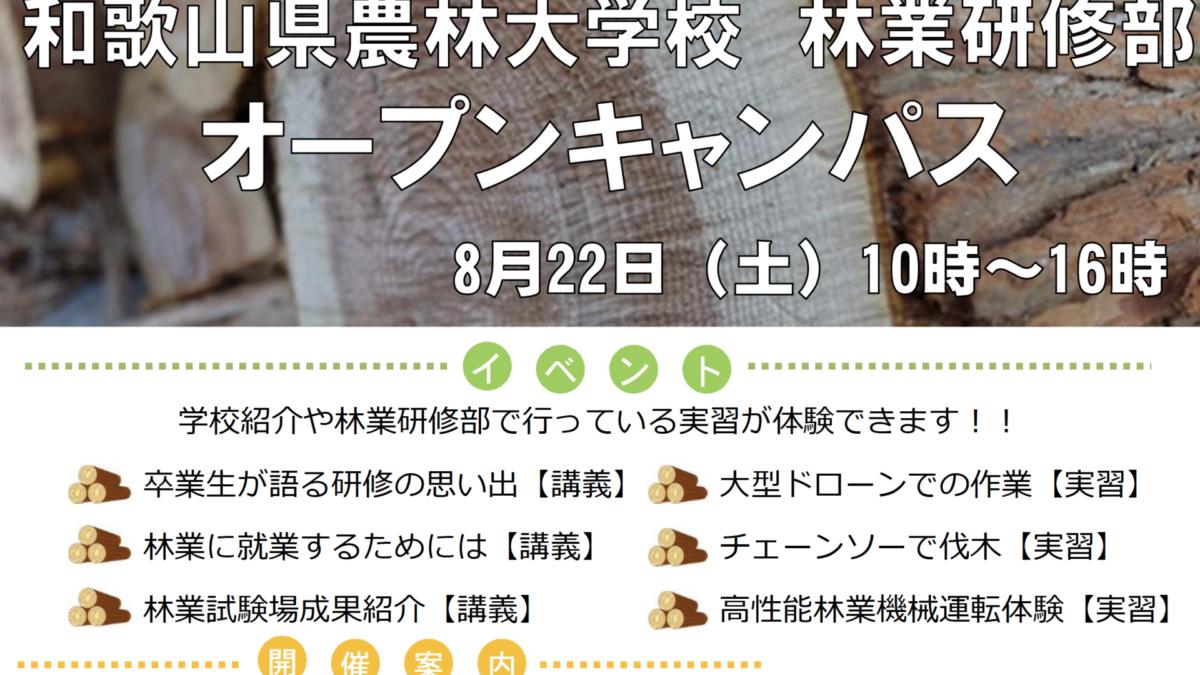 2020 オープンキャンパス 和歌山県農林大学校 林業研修部
