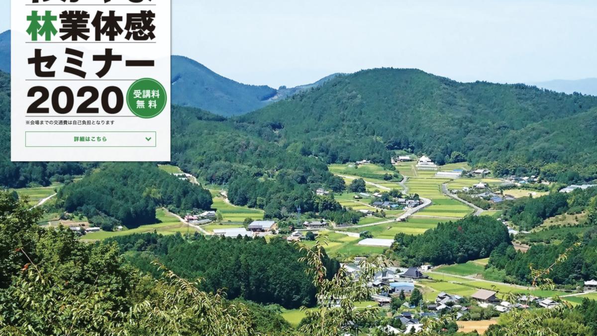 2020 わかやま林業体感セミナー in 梅田 [第2回]