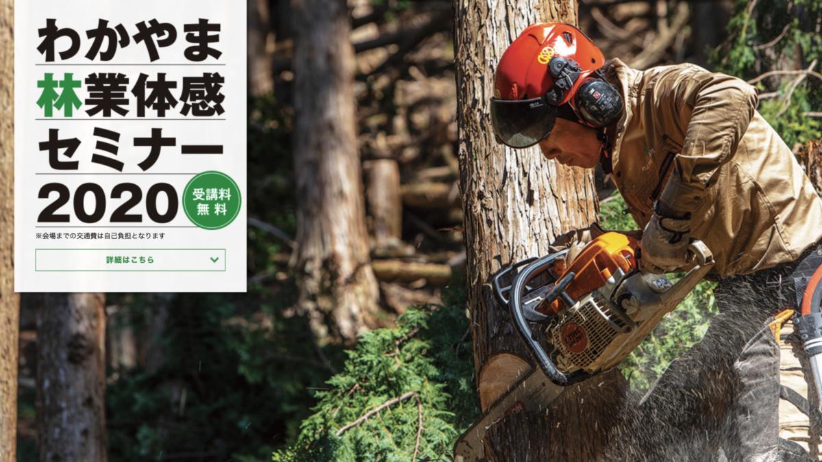 2020 わかやま林業体感セミナー in 梅田 [第1回]