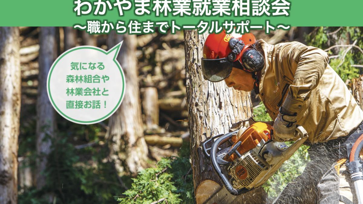 わかやま林業就業相談会 in 梅田 ~ 職から住までトータルサポート ~