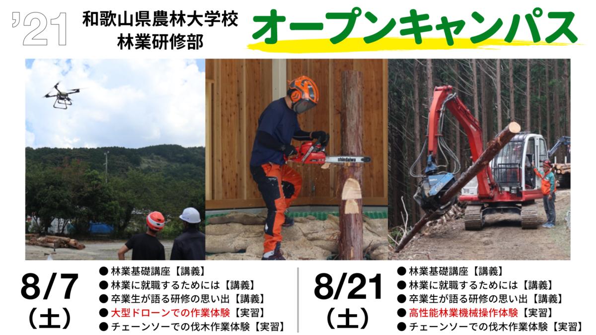 2021 オープンキャンパス 和歌山県農林大学校 林業研修部