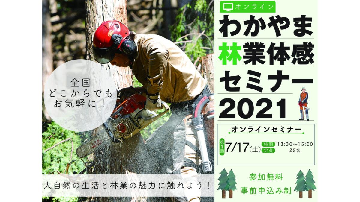 「わかやま林業体感セミナー2021」オンライン開催 参加者募集中!